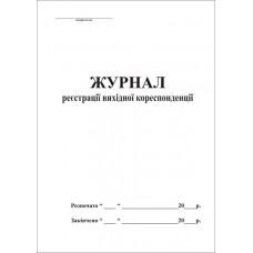 Копия Журнал регистрации исходящей корреспонденции А4 50 листов