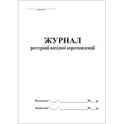 Журнал регистрации исходящей корреспонденции А4 50 листов