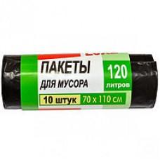 Пакеты для мусора 120л/10шт