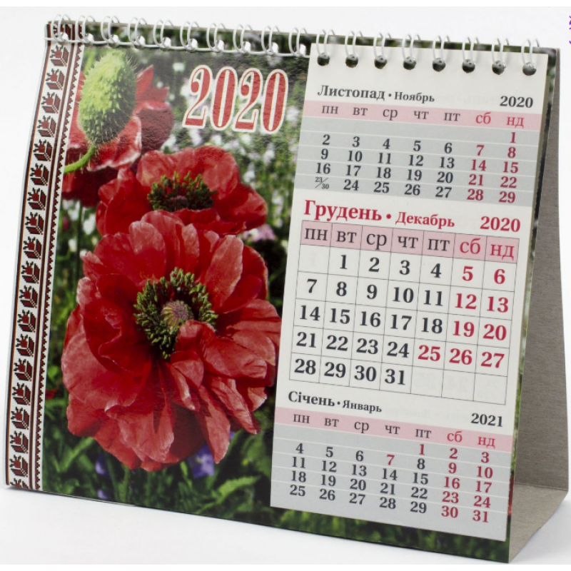 Календарь 737 шалаш с блоком Маки 2020