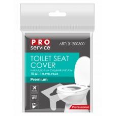Накладки на сиденье унитаза в индивидуальной упаковке, PRO service Premium  10 шт (100 шт / ящ)