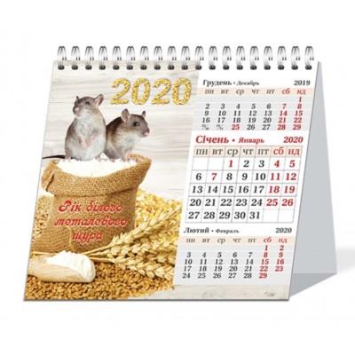"""Календарь квартальный """"шалаш""""  Запасливые 2020 год"""