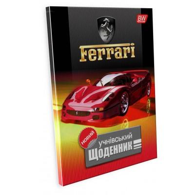 Дневник школьный Ferrari