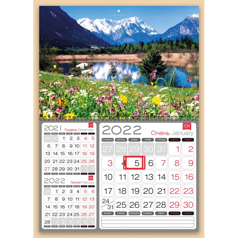 """Календарь квартальный 2022 г. """"3 в 1"""" озеро среди гор/на лугу, 2022P1-09"""