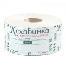 "Туалетная бумага ""Кохавинка"" Велетень-Джамбо серая, однослойная 190х90"