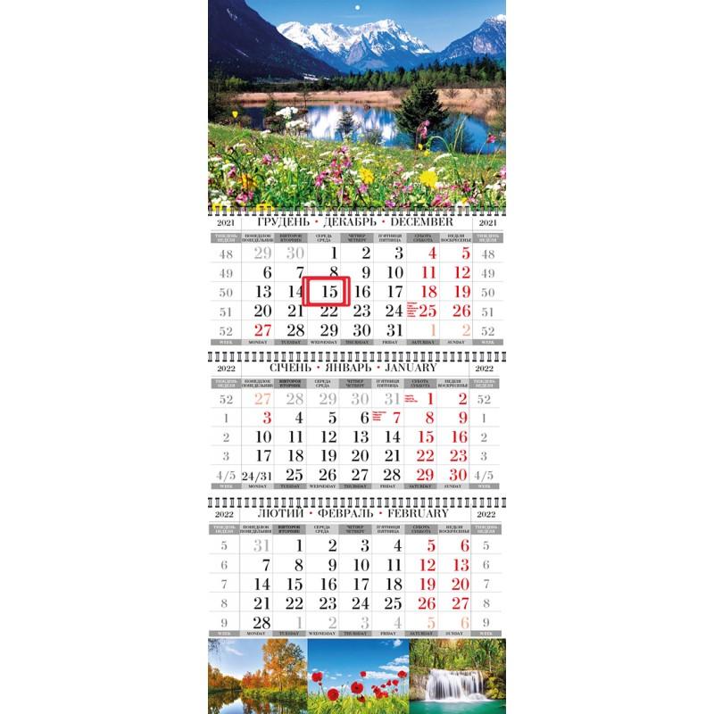 Календарь 2022г. 3х пружинный, озеро среди гор / на лугу, 2022P-09